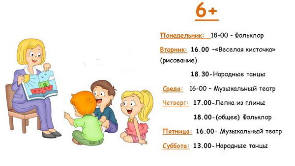 6+мал