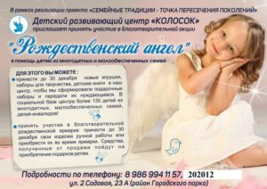 1.Плакат А3 Рождественский ангел 333